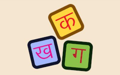 Hindi Hum tujhse sharminda hai- Hindi Poetry On Our Mother Tongue Hindi