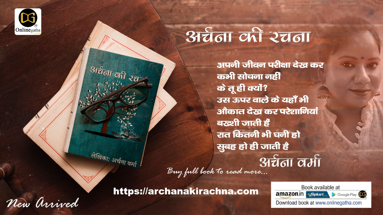 Inspirational and Motivational Hindi Poetry Blogger - अर्चना की रचना